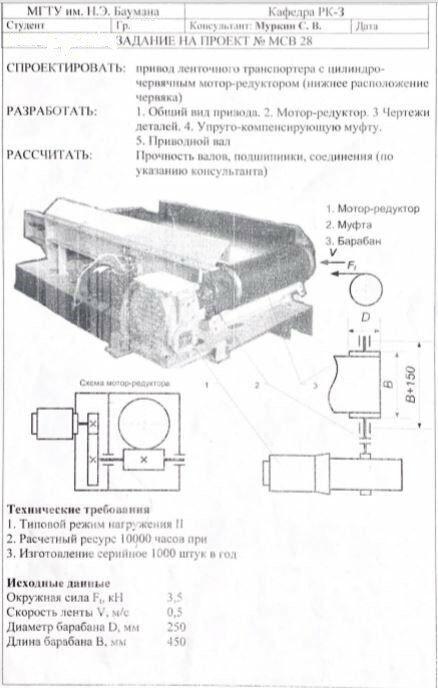 Справочник по проектированию ленточного конвейера купить т5 транспортер новый