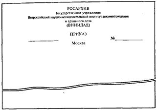 орд бланки документов образец