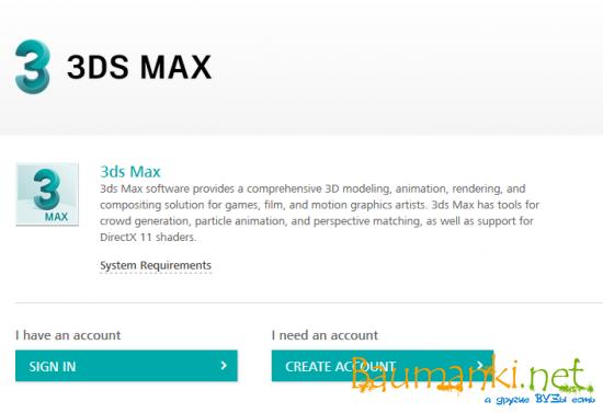 Как получить 3D Studio Max бесплатно