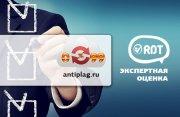 Антиплагиат онлайн: требования современности или способ заработка