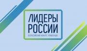 """Конкурс """"Лидеры России"""" и другие новости образования 66 недели 2017"""
