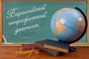 Третий географический диктант и другие новости образования 68 недели 2017