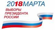 Выборы президента РФ 2018 и другие новости 71 недели 2017