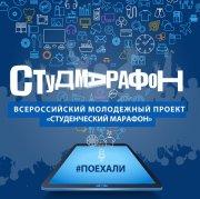 Всероссийский студенческий марафон 2018 и другие новости студенческого спорта