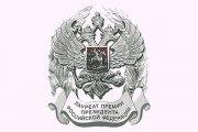 Лауреаты премии президента РФ в области науки и инноваций и другие новости