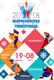 V Всероссийская зимняя Универсиада-2018 и другие новости студенческого спорта