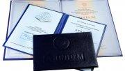 Готовые дипломы