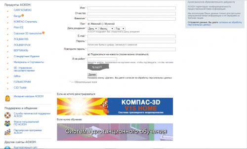 Как получить Компас-3D бесплатно