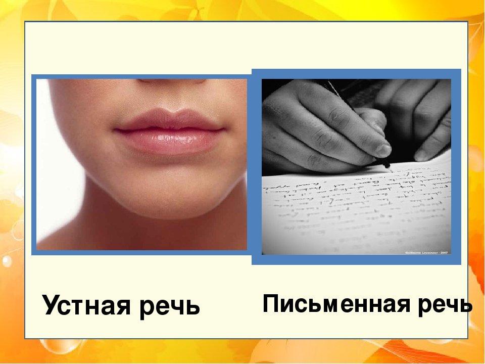 марки устная речь картинка сейчас